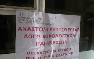 Κρήτη | Σφραγίστηκε, kriti | sfragistike