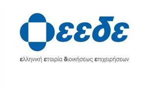 ΕΕΔΕ, Διοικητικού Συμβουλίου, eede, dioikitikou symvouliou