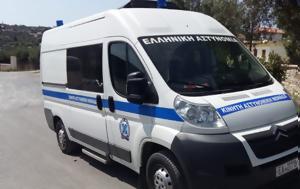 Ξεκινά, Κινητή Αστυνομική Μονάδα, Σέρρες, xekina, kiniti astynomiki monada, serres