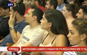 Πανβαλκανική, Θεσσαλονίκη, panvalkaniki, thessaloniki