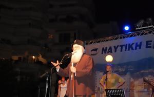 Δημητριάδος Ιγνάτιος, – Αυλαία, Ναυτική Εβδομάδα 2017, dimitriados ignatios, – avlaia, naftiki evdomada 2017