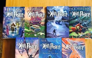 Αποκτήστε, Harry Potter, apoktiste, Harry Potter