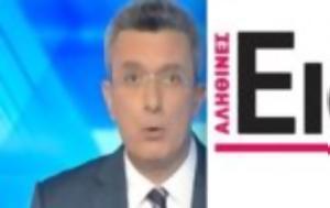 Ν. χατζηνικολάου: «αναστέλλουμε το καθημερινό φύλλο των ειδήσεων,  γιατί δεν υπάρχει αγορά»
