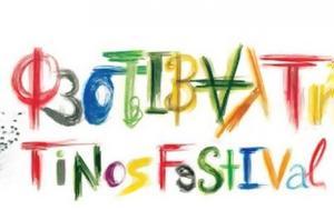 Φεστιβάλ Τήνου, Μίκης Θεοδωράκης, ΕΡΤ, festival tinou, mikis theodorakis, ert