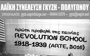 Μιλώντας, Joanna Grudzinska, Επανάσταση – Σχολείο, milontas, Joanna Grudzinska, epanastasi – scholeio