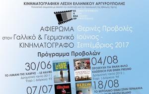 Κινηματογραφικής Λέσχης Ελληνικού - Αργυρούπολης, kinimatografikis leschis ellinikou - argyroupolis
