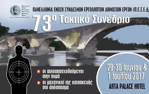 Συνέδριο ΠΕΣΕΔΕ, Άρτα, synedrio pesede, arta