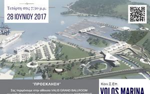 Βόλος, Εκδήλωση, Volos Marina Κοιν Σ Επ, volos, ekdilosi, Volos Marina koin s ep