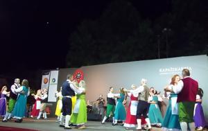 Χοροί, Καρδίτσα, Κάτω Ιταλία, 50α Καραϊσκάκεια, choroi, karditsa, kato italia, 50a karaiskakeia