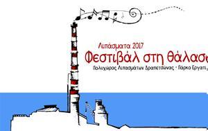 Λιπάσματα 2017 – Φεστιβάλ, lipasmata 2017 – festival