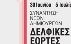 Συνάντηση Νέων Δημιουργών Δελφικές Εορτές, Αρχαίο Δράμα, synantisi neon dimiourgon delfikes eortes, archaio drama