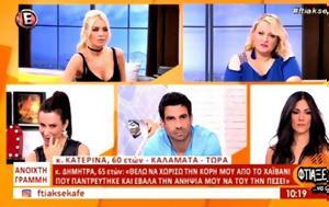 Τηλεθεάτρια, Καινούργιου 4, VIDEO, tiletheatria, kainourgiou 4, VIDEO