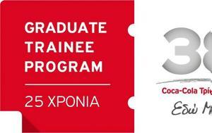 Μέχρι, Graduate Trainee Program, Coca-Cola Τρία Έψιλον, mechri, Graduate Trainee Program, Coca-Cola tria epsilon