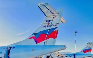 Πέτα, Sky Express, peta, Sky Express