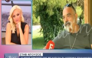Ξεσπά, Στηβ Ντούζος, Νίκου Ορφανού, … VIDEO, xespa, stiv ntouzos, nikou orfanou, … VIDEO
