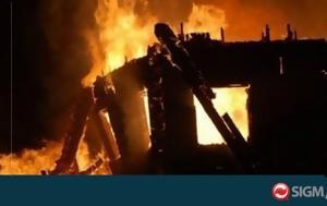 Μπουρλότο, – Πυρκαγιά, bourloto, – pyrkagia