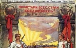 Τμήμα Παιδείας, Ερευνας, ΚΚΕ, Μελετάμε, Σοβιετικής Ενωσης, tmima paideias, erevnas, kke, meletame, sovietikis enosis