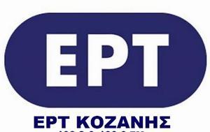 Γρεβενά, Εκπομπή, ΕΡΤ ΚΟΖΑΝΗΣ, grevena, ekpobi, ert kozanis