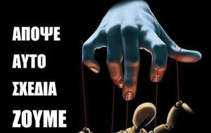 Χανιά |, Απόψε, ΓΕΛ Ακρωτηρίου, chania |, apopse, gel akrotiriou