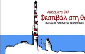 Λιπάσματα 2017, Πολιτιστικό, Δήμου Κερατσινίου-Δραπετσώνας, lipasmata 2017, politistiko, dimou keratsiniou-drapetsonas