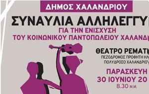 Συναυλία Αλληλεγγύης, Χαλάνδρι, Κοινωνικό Παντοπωλείο, synavlia allilengyis, chalandri, koinoniko pantopoleio