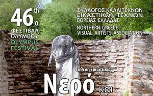 Νερό, 46ο Φεστιβάλ Ολύμπου, nero, 46o festival olybou