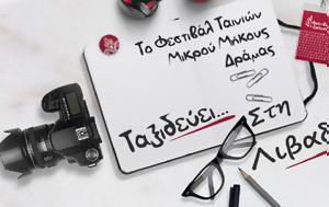 Λειβαδιά, Προβολές, Φεστιβάλ Ταινιών Μικρού Μήκους Δράμας, leivadia, provoles, festival tainion mikrou mikous dramas