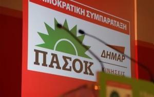 Ξεκινά, Παρασκευή, Δημοκρατικής Συμπαράταξης, Κεντροαριστερά, xekina, paraskevi, dimokratikis sybarataxis, kentroaristera