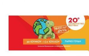 20ο Αντιρατσιστικό Φεστιβάλ Αθήνας, Γουδή, Συναυλίες, 20o antiratsistiko festival athinas, goudi, synavlies