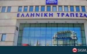 Πραγματοποιήθηκε, 24ωρη, Ελληνική Τράπεζα, pragmatopoiithike, 24ori, elliniki trapeza