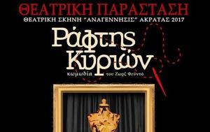 Ράφτης Κυριών, Υπαίθριο Θέατρο Γιώργος Παππάς, raftis kyrion, ypaithrio theatro giorgos pappas