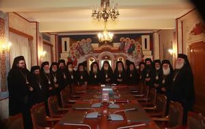 Εκκλησία, Θρησκευτικά, ekklisia, thriskeftika