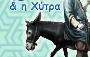 Κοζάνη, Παράσταση, Κοζάνης, kozani, parastasi, kozanis