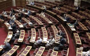 Βουλή, Γιάννο Παπαντωνίου, vouli, gianno papantoniou