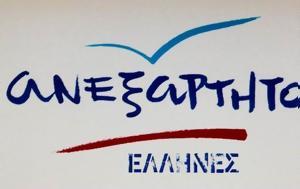 Ανεξάρτητοι Έλληνες, Λίγη, Βενιζέλο, anexartitoi ellines, ligi, venizelo
