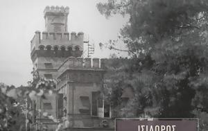 Βόλος, Παρουσίαση, Ισίδωρου Ζουργού, volos, parousiasi, isidorou zourgou