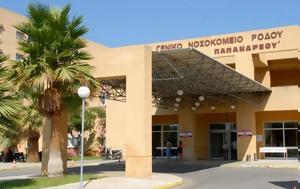 Κόντρα ΣΥΡΙΖΑ – ΠΑΣΟΚ, Νοσοκομείο, kontra syriza – pasok, nosokomeio