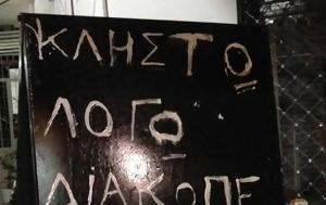 c3e2d36d2f 10 ανορθόγραφες ελληνικές πινακίδες που θα σε κάνουν να αλληθωρίσεις - 10  anorthografes ellinikes pinakides pou tha se kanoun na allithoriseis