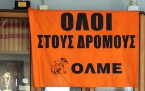 18ου Συνεδρίου, ΟΛΜΕ, 18ou synedriou, olme