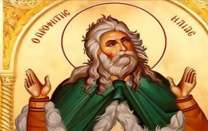 Προφήτης Ηλίας, profitis ilias