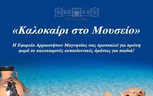 Βόλος, Καλοκαίρι, Μουσείο, volos, kalokairi, mouseio