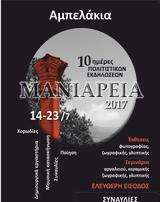 Εκδηλώσεις Μανιάρεια 2017, Ζερβουδάκη, Αμπελάκια,ekdiloseis maniareia 2017, zervoudaki, abelakia