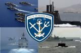 Τελετή Ονοματοδοσίας, Ένταξης, ΠΝ Βοηθητικού Πλοίου Βάσεως,teleti onomatodosias, entaxis, pn voithitikou ploiou vaseos