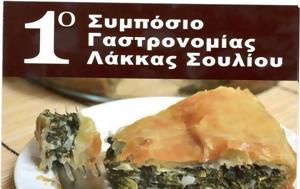 1ο Συμπόσιο Γαστρονομίας, Δήμο Ζηρού, 1o sybosio gastronomias, dimo zirou