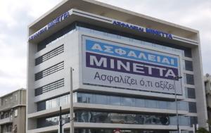 Μινέττα Ασφαλιστική 1275, minetta asfalistiki 1275