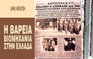 ΔΗΜΗΤΡΗΣ ΜΠΑΤΣΗΣΤΟ ΒΙΒΛΙΟ ΤΟΥ, ΒΑΡΕΙΑ ΒΙΟΜΗΧΑΝΙΑ, ΕΛΛΑΔΑ1947, dimitris batsisto vivlio tou, vareia viomichania, ellada1947