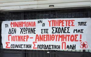 Τρεις, Θεσσαλονίκη, Τσίπρα, Γιούνκερ, treis, thessaloniki, tsipra, giounker