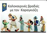 Χανιά | Καλοκαιρινές, Καραγκιόζη,chania | kalokairines, karagkiozi