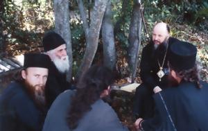 Γνώρισαν, Άγιο Παίσιο, gnorisan, agio paisio