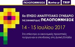 15 Ιουλίου, Αναπτυξιακές Προοπτικές, Δυτική Ελλάδα, 15 iouliou, anaptyxiakes prooptikes, dytiki ellada